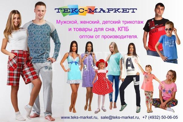 Женская И Мужская Одежда Оптом