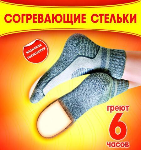 Согревающие стельки для ног